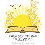 """Българско училище """"Азбука"""" Дъблин, Bulgarian School Azbuka Dublin"""